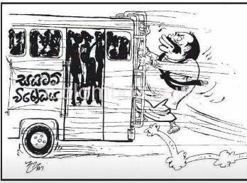 cartoon – 2016/02/17