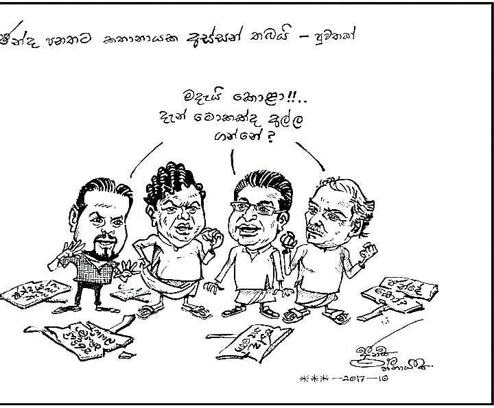 cartoon – 2017-10-14